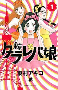 「東京タラレバ娘」 水曜22:00〜放送