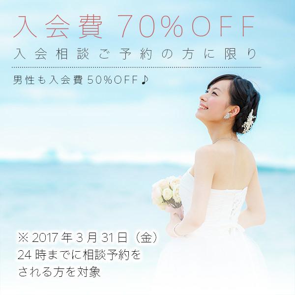 2017新春キャンペーン 入会費70%off