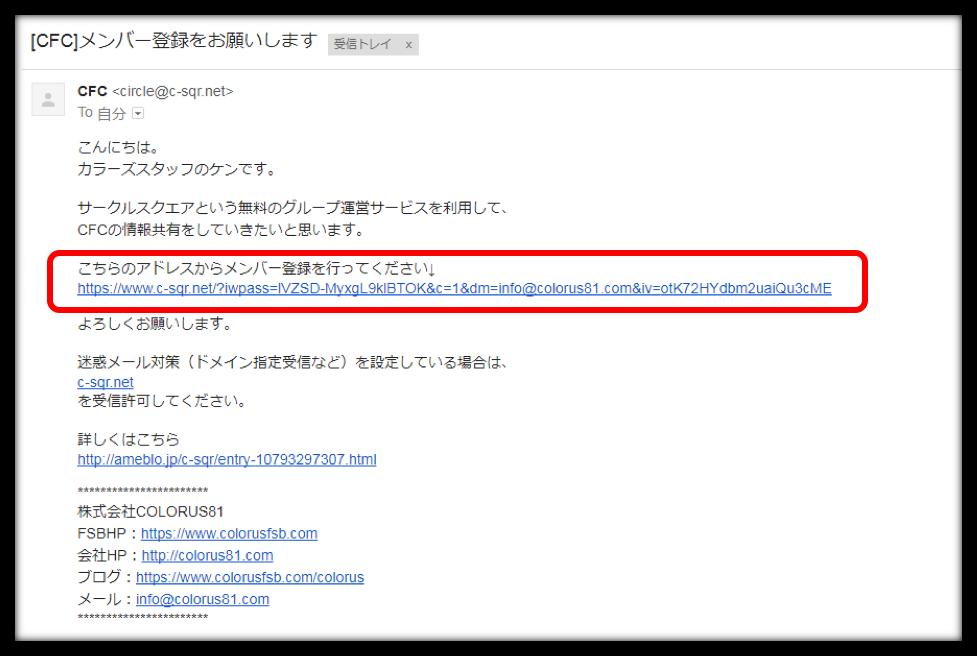カラーズに登録しているメールアドレスに下記のメールが届きます。