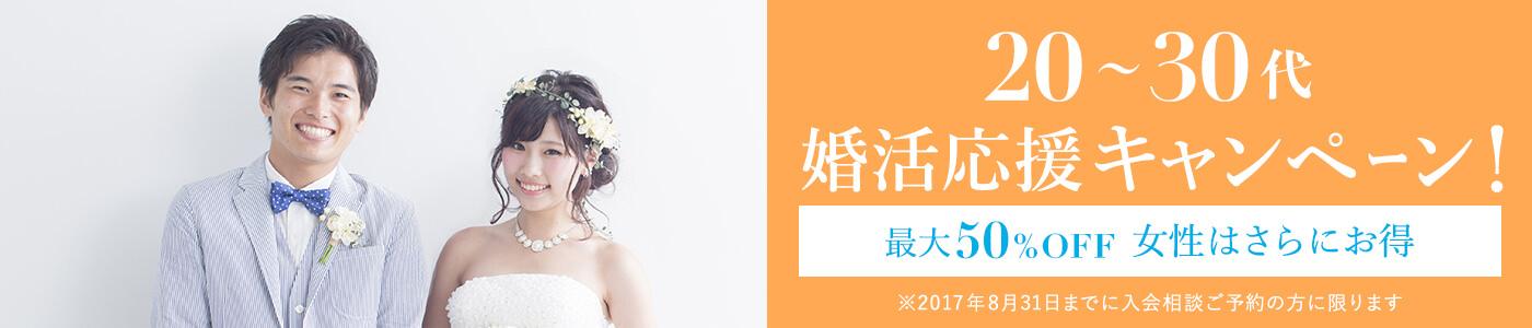20~30代婚活応援キャンペーン - 2017年夏 sp