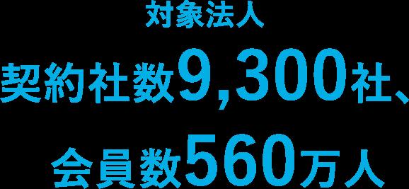対象法人 契約社数9,300社、 会員数560万人