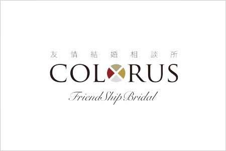 友情結婚相談所カラーズ logo