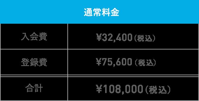 2017年秋 通常料金表