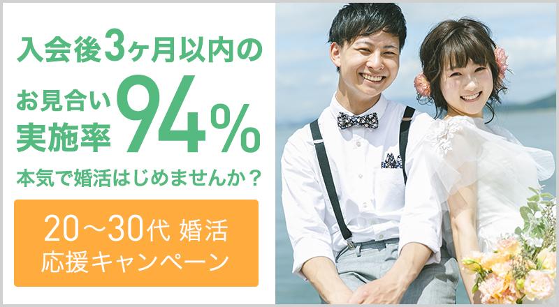 婚活応援キャンペーンバナー2021年春