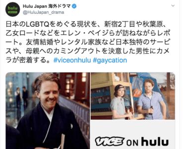 VICE~日本のLGBTQの現状~