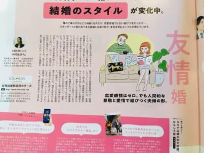 ananの友情結婚に関する記事